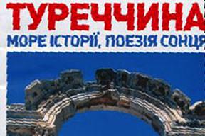 Ukrayna'dan Türkiye eki